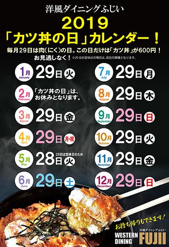 2019「カツ丼の日」カレンダー!