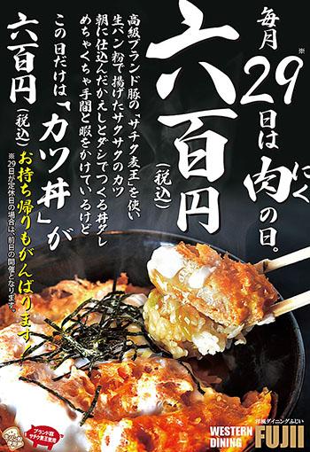 洋風ダイニングふじい「カツ丼」600円