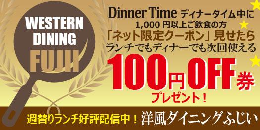 洋風ダイニングふじい「ネット限定クーポン」見せたら100券円OFFプレゼント!