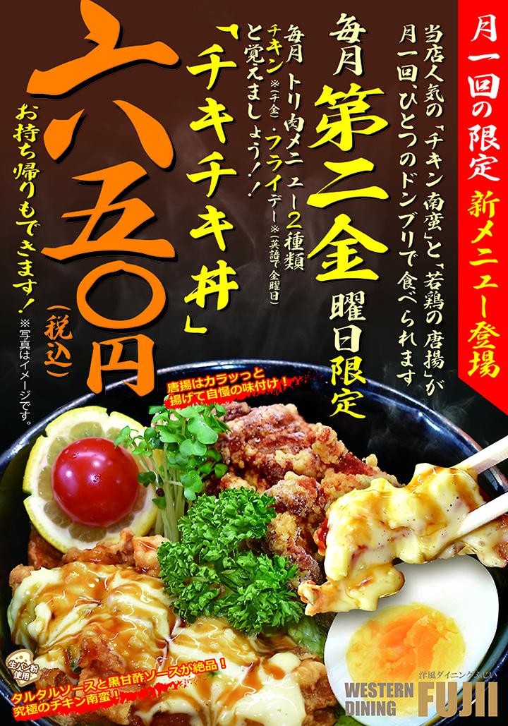 洋風ダイニングふじい「チキチキ丼」650円