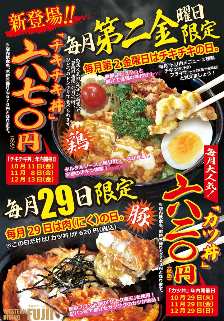 チキチキ丼・カツ丼ポップ
